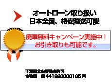 古物商第441320000165号